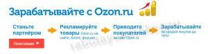 озон 0