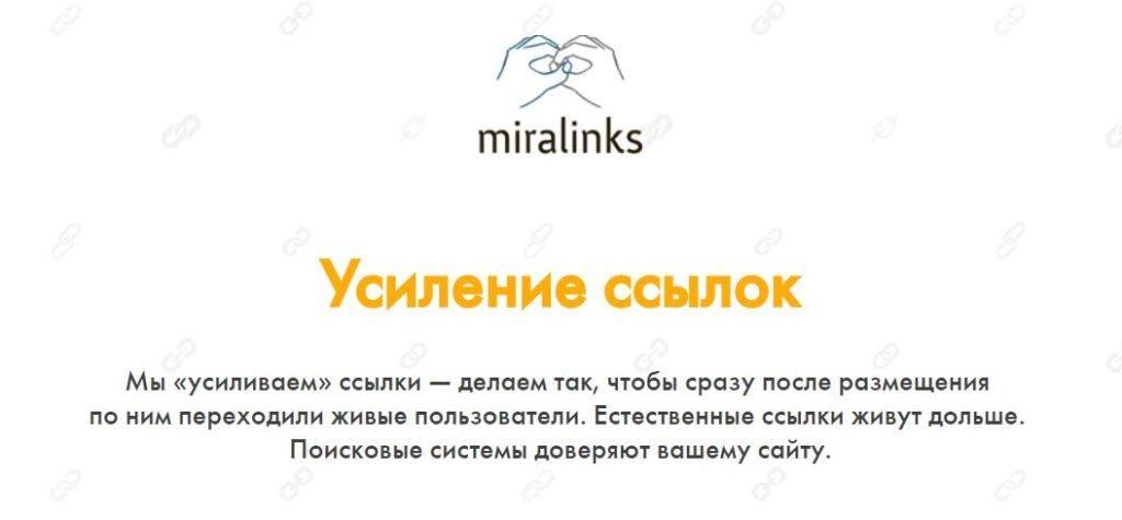 миралинкс усиление ссылок отзывы
